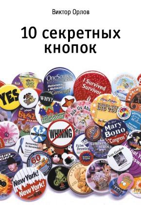 10 секретных кнопок