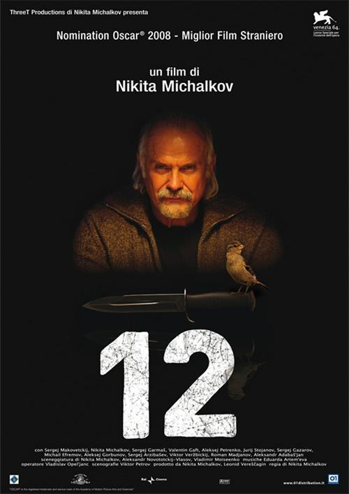 Фильм 12 (смотреть онлайн)