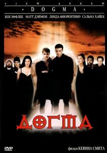 Фильм Догма (смотреть онлайн, 1999)