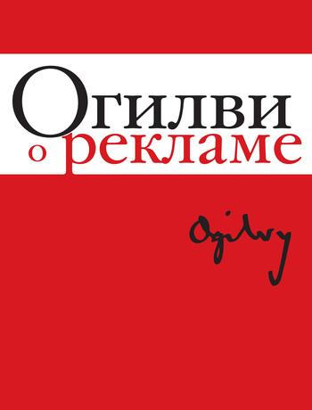 Дэвид Огилви о рекламе