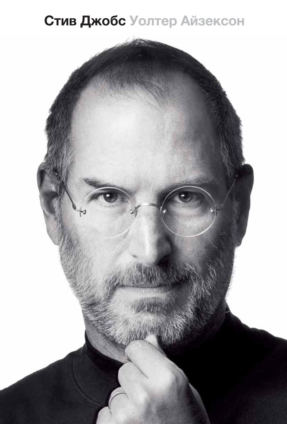 Стив Джобс. Биография от Уолтера Айзексона (смотреть онлайн)