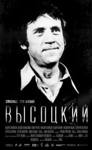 фильм высоцкий критика