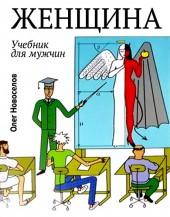 Женщина. Учебник для мужчин (смотреть онлайн)