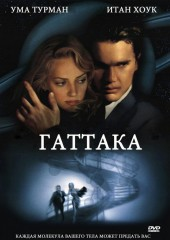 Гаттака (смотреть онлайн)