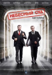 Небесный суд смотреть онлайн, 2012