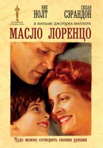 Масло Лоренцо смотреть онлайн, Масло Лоренцо 1992, Масло Лоренцо рецензия