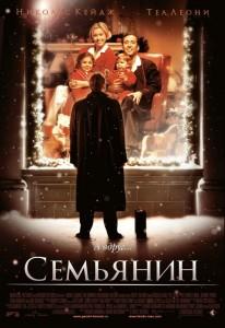 Семьянин смотреть онлайн, Семьянин 2000