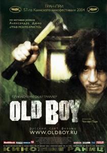 Олдбой смотреть онлайн, 2003