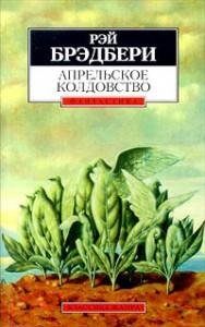 Aprelskoe_koldovstvo