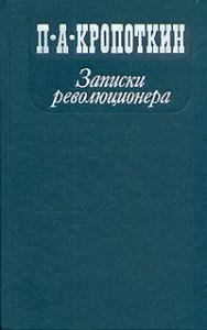 Zapiski_revolyutsionera