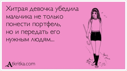 atkritka_1351469577_110