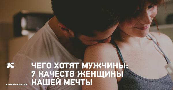 Чего хотят мужчины: 7 качеств женщины нашей мечты