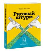 risbook