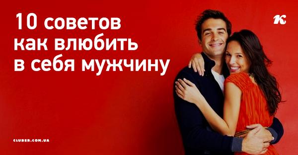 10 советов как влюбить в себя мужчину