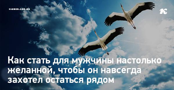 Как стать для него самой желанной - Leo-stroy.ru