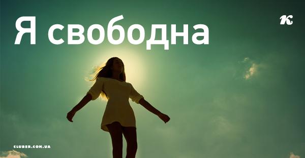 Я свободна