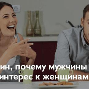 10 причин, почему мужчины теряют интерес к женщинам
