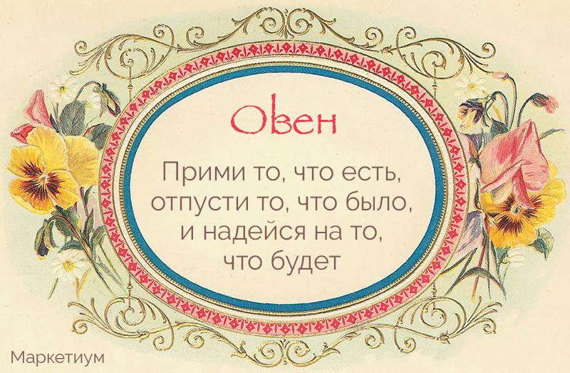 Лучший совет для каждого знака Зодиака!