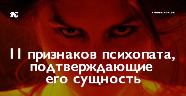 11 признаков психопата, подтверждающие его сущность