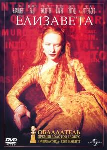 Фильм Елизавета (смотреть онлайн, 1998)