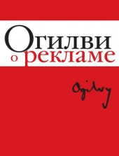 Дэвид Огилви о рекламе (смотреть онлайн)
