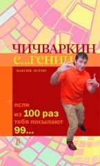 Чичваркин Евгений — Если из 100 раз тебя посылают 99… (смотреть онлайн)