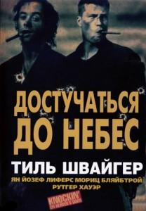 Достучаться до небес (смотреть онлайн, 1997)