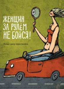 Пять типов поведения женщин за рулем