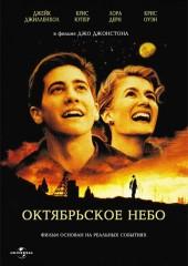 Октябрьское небо (смотреть онлайн)