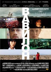 Вавилон (смотреть онлайн)