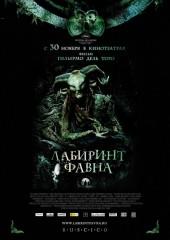 Лабиринт Фавна (смотреть онлайн)
