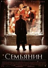 Семьянин (смотреть онлайн)