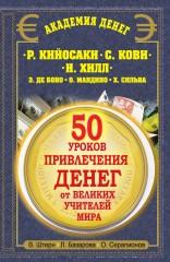 50 уроков привлечения денег от великих учителей мира