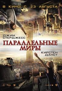 Параллельные миры 2011