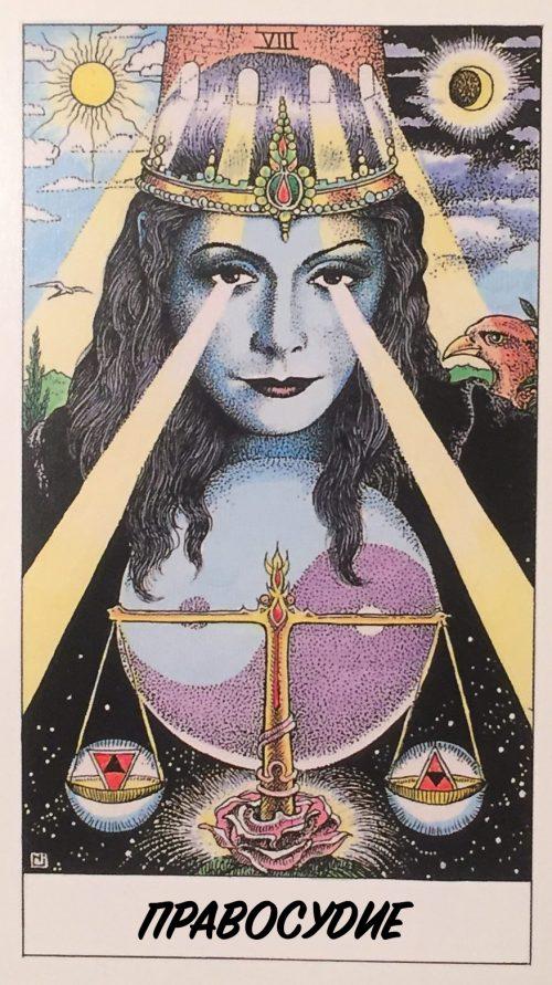 Какая карта Таро соответствует вашему знаку Зодиака? И что это значит?