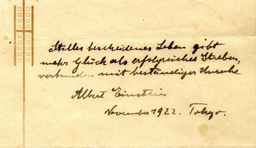 Утерянные правила жизни от Эйнштейна: всегда помните об этих 2 простых вещах